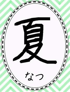 Season flash cards with Kanji and Hiragana