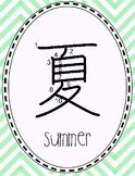Season flash cards with Kanji stroke order