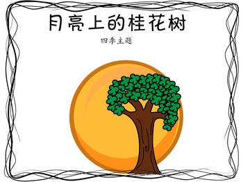 Season in Chinese四季主题:月亮上的桂花树(简体)