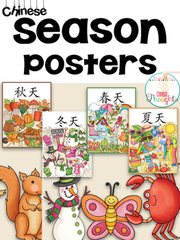 Season posters - Chinese
