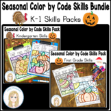 Seasonal Color by Code Reading and Math Skills Kindergarte