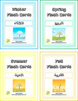 Seasons Flashcards Bundle