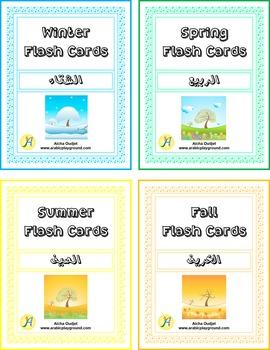 Seasons Flashcards Bundle