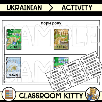 Seasons and Months Sorting Activity : Ukranian