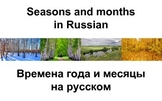 Seasons and months in Russian