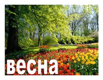 Seasons in Russian