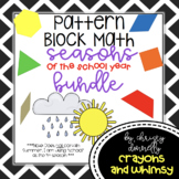 Seasons of the School Year Pattern Block BUNDLE