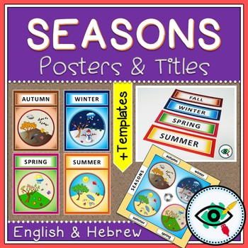 Seasons Posters Titles By Planerium Teachers Pay Teachers