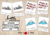 Seattle 3 Part Cards (Japanese) Montessori シアトル絵カード モンテッソーリ