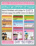 Second Grade All Year Math and Literacy Common Core No Prep Bundle