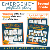 Second Grade Editable Emergency Sub Plans | GROWING BUNDLE