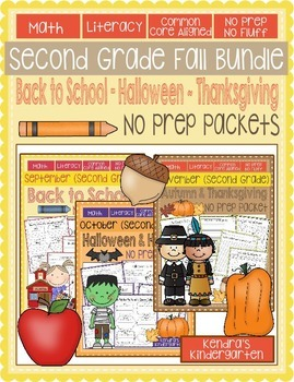 Second Grade Fall Common Core No Prep Bundle