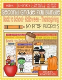 Second Grade Fall Common Core No Prep Bundle