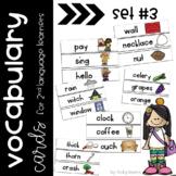 Second Language Learner Vocab cards | ELL | Set 3 | Distan