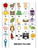 Secret Decoder Word Work Reading Street Grade 1 Unit 4 Week 4 Phonics Words