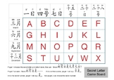 Learning Date in Chinese: Secret Letter+Number Game Board