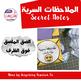Secret Notes - الملاحظات السرية