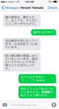 Senior Japanese Text Message Dialogue Wakatta! Text Chapter 1 Reading Revised