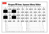 Sensei-tional Classrooms Hiragana Katakana Numeracy Yen Game