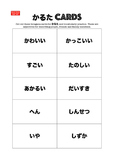 Sensei-tional Japanese Karuta Vocabulary Mini Flashcards: Adjectives