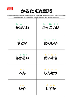 Sensei-tional Japanese Karuta Vocabulary Mini Flashcards: Adjectives