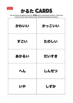 Sensei-tional Japanese Karuta Vocabulary Mini Flashcards: