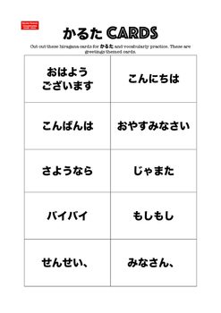 Japanese Greetings Worksheets & Teaching Resources | TpT