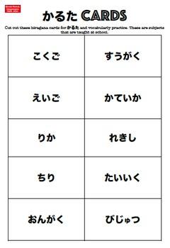 Sensei-tional Japanese Karuta Vocabulary Mini Flashcards: School Subjects.