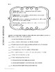 Sentence Grammar Unit: Review/Practice Sheets, Task Cards, Final Test, and More!