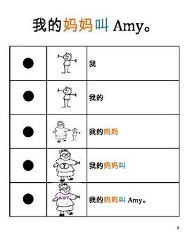Mandarin Sentence Strips Book Part 2
