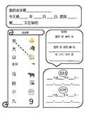 Chinese 2nd grade Daily Warmup