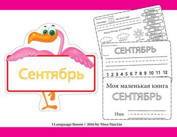September. Flip book. Russian