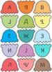 Serbian Cyrillic ABC Upper Lower Case Match