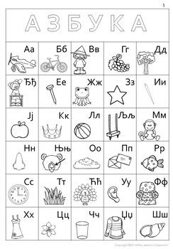 Serbian Cyrillic Alphabet - Srpska Azbuka