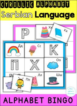 Serbian Cyrillic Alphabet Bingo- Azbuka