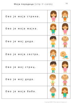 Serbian Family Members- Cyrillic Alphabet