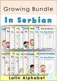 Serbian Bundle I  Latin Alphabet Ucimo kroz igru