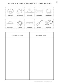 Serbian Noun Gender Worksheets - Род именица у српском језику