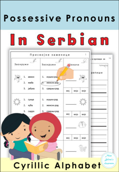 Serbian Possessive Pronouns Worksheets- Prisvojne zamenice u srpskom jeziku