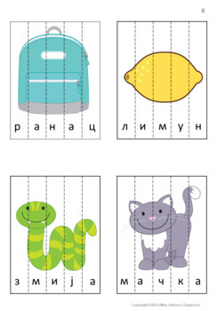 Serbian Spelling Set - Cyrillic Alphabet