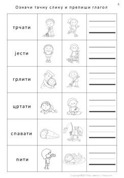 Serbian Verbs in Present Tense Revision - Srpski glagoli u sadašnjem vremenu