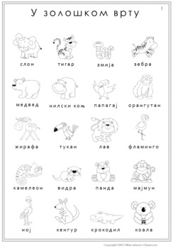 Serbian Zoo Animals Worksheets - Zivotinje u zoloskom vrtu
