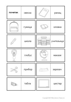 Serbian school vocabulary -Školski vokabular u srpskom jeziku
