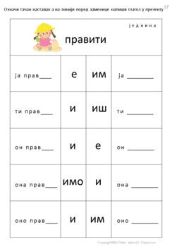 Serbian verbs in Present Tense Set II -Srpski glagoli u sadašnjem vremenu