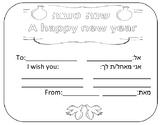 Shana Tova - A happy new year card