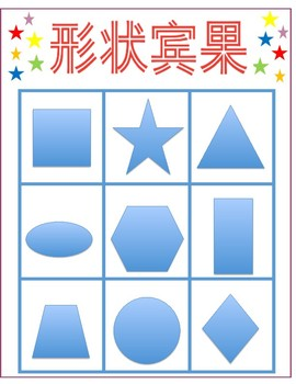 Shape Bingo-Chinese Immersion