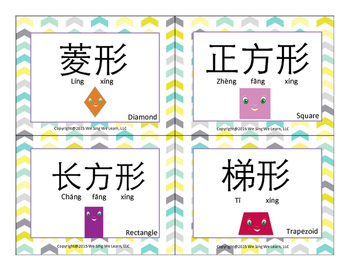 Shape Chinese Learning flash Cards with Chinese Shape song