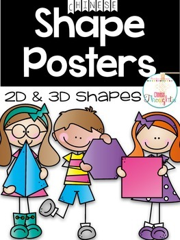 Shape Posters-2D & 3D shapes-White series {Chinese Version}
