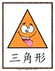 2D Shapes - Flash Cards (Traditional Chinese Version / Letter Size)