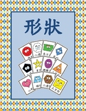 2D Shapes - Flash Cards (Traditional Chinese Version / Let